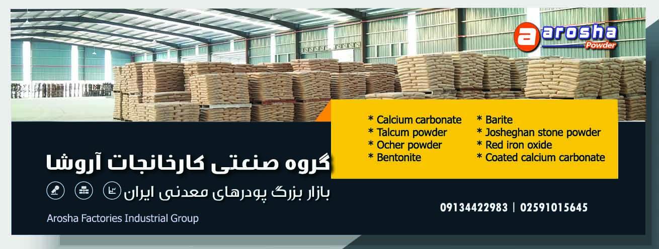 بازار بزرگ تولید و فروش پودر سنگ ایران