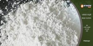 فروش عمده پودر مل سفید بتونه همدان